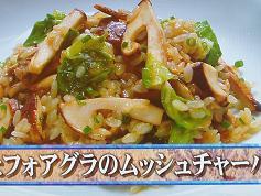 松茸とフォアグラのムッシュチャーハン
