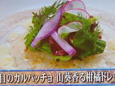 平目のカルパッチョ 山葵香る柑橘ドレッシング