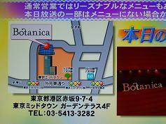 Botanica②