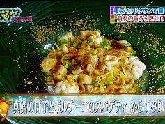 真鱈の白子とポルチーニのスパゲッティ からすみ風味