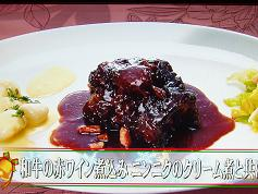 和牛の赤ワイン煮込みニンニクのクリーム煮と共に