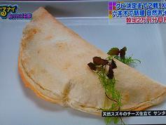 天然スズキのチーズ仕立て サンタの袋のように