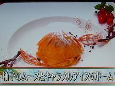 柚子のムースとキャラメルアイスのドーム