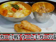 カニカニ合戦!ウニと毛ガニの温菜
