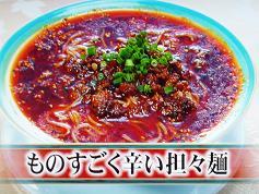 ものすごく辛い坦々麺