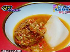 上海蟹入りやわらか肉団子