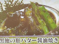 黒鮑の肝バター醤油焼き