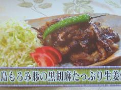 石垣島もろみ豚の黒胡椒たっぷり生姜焼き