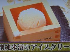 特選純米酒のアイスクリーム