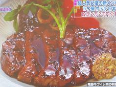 飛騨牛フィレ肉の和風ステーキ