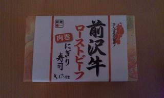 駅弁①20120121