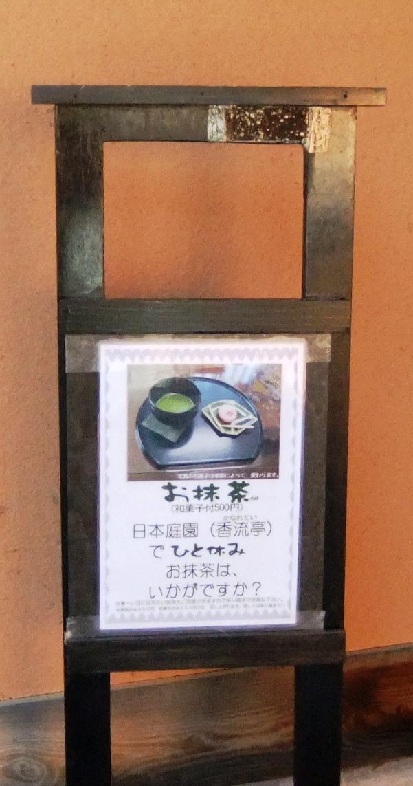 香流亭抹茶
