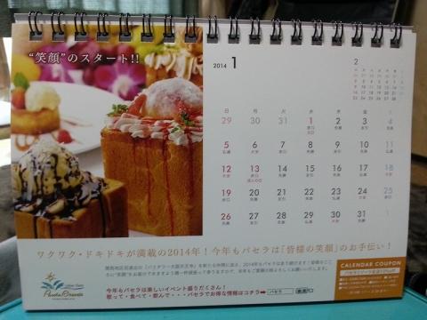 s-20140103_145038.jpg