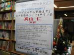 真山仁トークショー in 池袋ジュンク堂