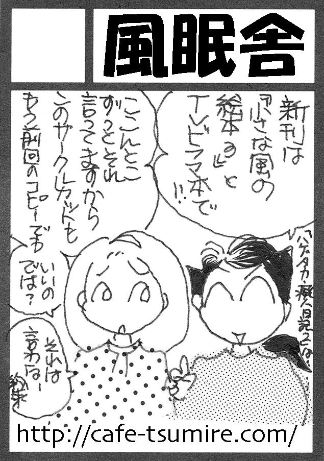 コミックマーケット81