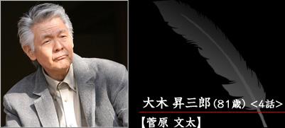 大木昇三郎