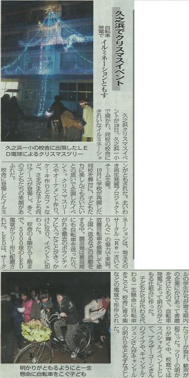 久之浜クリスマス新聞3