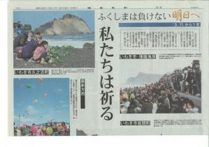 【福島民報】華供養(0312)_convert_20120313235453