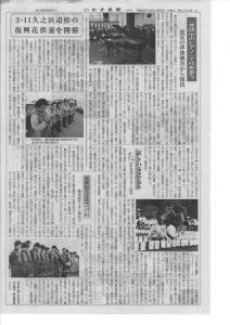【いわき民報】華供養(0312)_convert_20120313235403