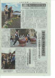 【いわき民報】華供養(0311)_convert_20120313235331