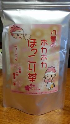 ほっこり茶20140113_220442 (225x400)