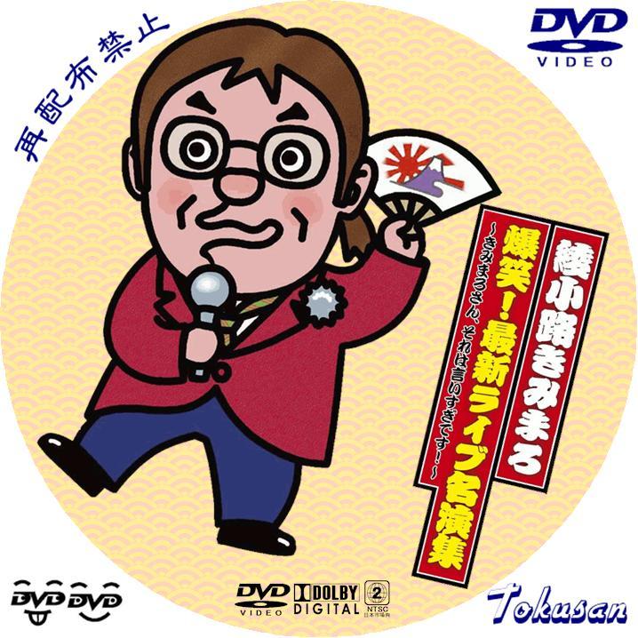 綾小路きみまろ-爆笑!最新ライブ名演集~きみまろさん、それは言いすぎです!