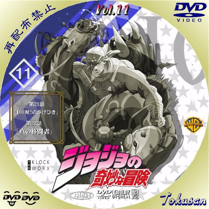TVアニメ版ジョジョの奇妙な冒険11