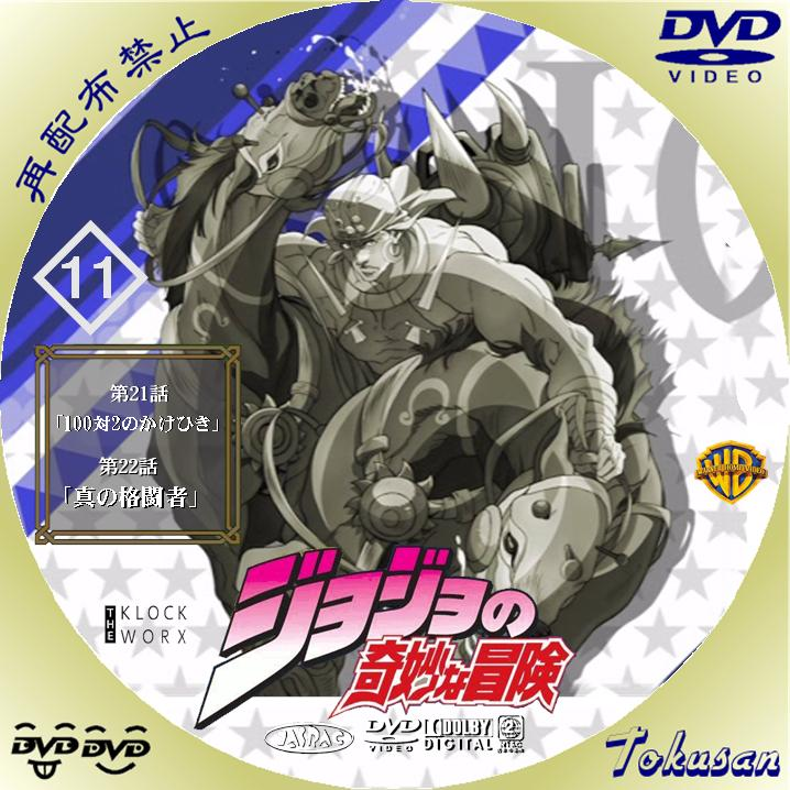 TVアニメ版ジョジョの奇妙な冒険11A