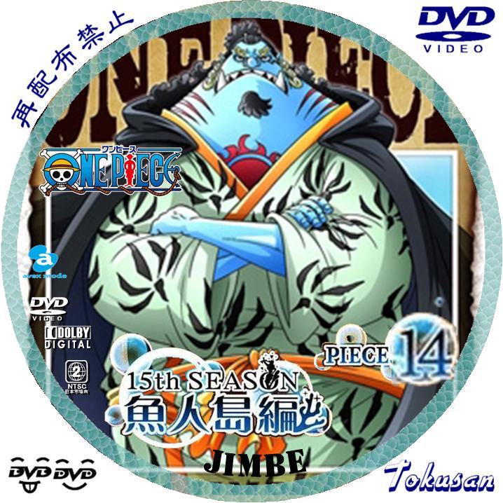 ワンピース15th魚人島篇14