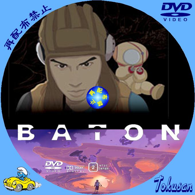 BATON.jpg