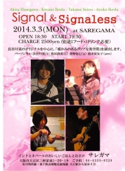 2014年3月3日ハッセーさんsaregama flyer