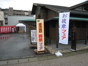 葬祭フェア2012.2.19