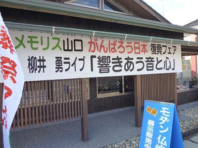 12/4M山口葬祭フェア