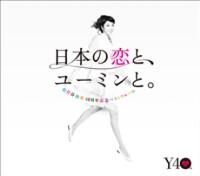 日本の恋とユーミンと