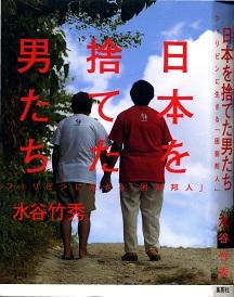 2012.04.03日本を捨てた男たち