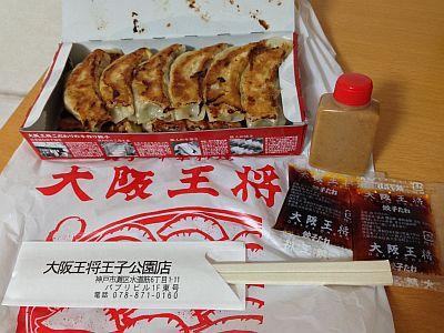 味噌ダレは美味い、大阪王将の餃子は胃にやさしい。(^o^)