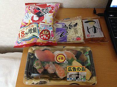 寿司480円が半額(^ε^)♪