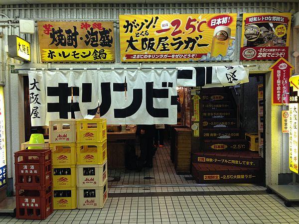 大阪屋 (^ε^)♪