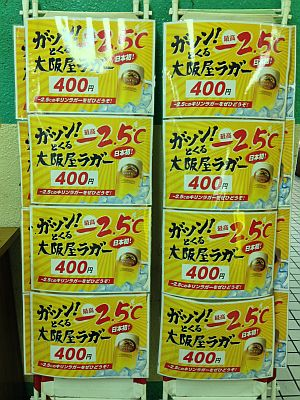 大阪屋ラガー、スーパードライなら、なおうれし