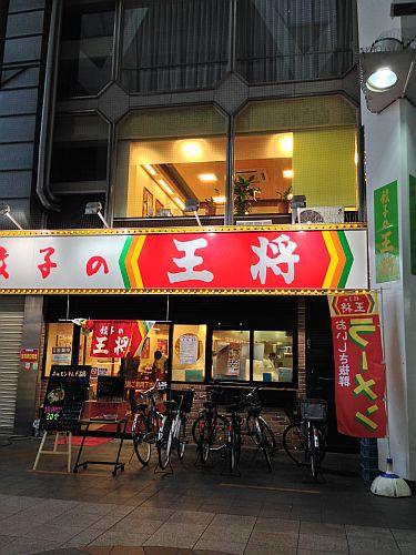 餃子の王将 新開地店 (*´艸`)