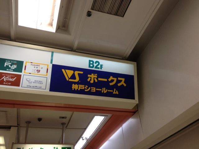 ボークス神戸店