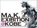 mak_kobe_exb_banner_120.png
