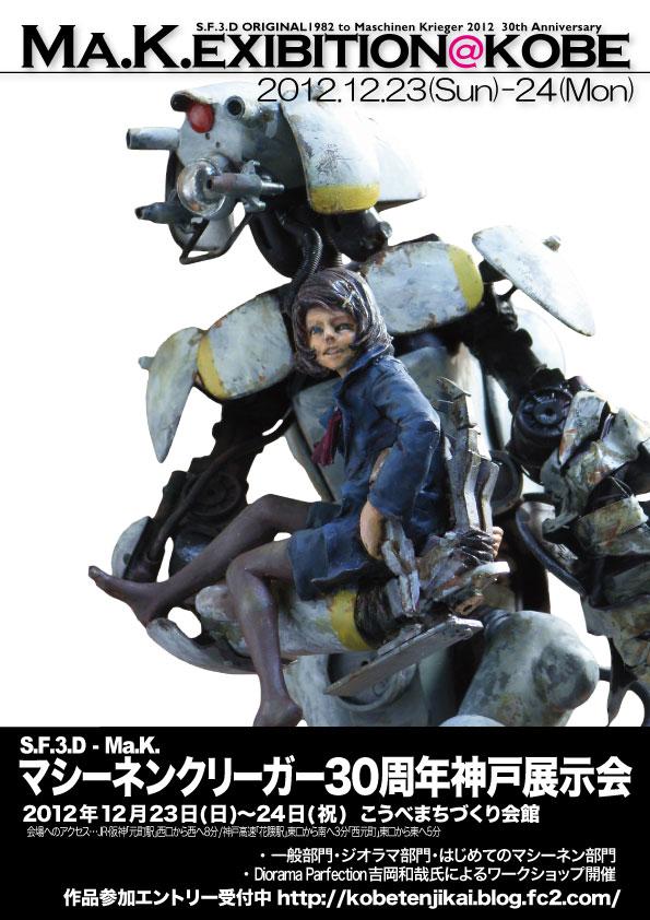 Ma.K,神戸展示会