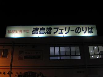 オフ会 奈良1