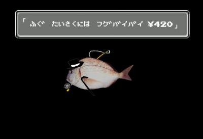 ふぐばいばい_convert_20120211205827