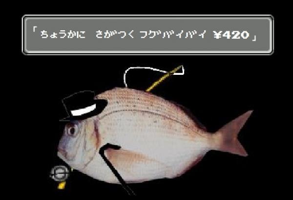 ふぐばいばい2_convert_20120211214435
