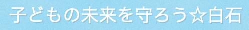 kodomoshiroishi