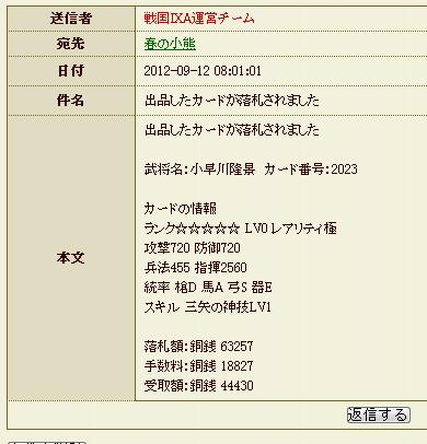 さよなら小早川