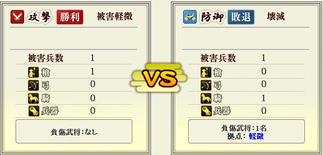 剣豪攻撃2