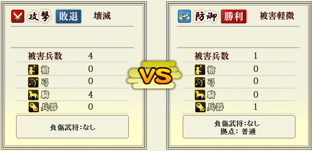 剣豪攻撃3